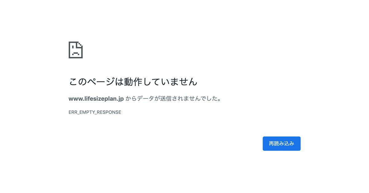 [お知らせ] ホームページが見れなくなっていました。